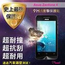 Moxbii Asus Zenfone 4 太空盾 Plus 9H 抗衝擊 抗刮 疏油疏水 螢幕保護貼