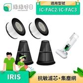 【南紡購物中心】【三入組】綠綠好日 抗敏 HEPA 濾芯 集塵網 適 IRIS IC-FAC2 IC-FAC3 吸塵器 專用耗材