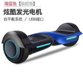 平衡車兩輪體感電動扭扭車成人智慧思維漂移代步車兒童雙輪 愛麗絲精品igo