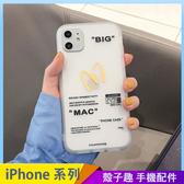 英文標籤 iPhone SE2 XS Max XR i7 i8 i6 i6s plus 手機殼 透色背板 磨砂防摔 潮牌字母 矽膠軟殼