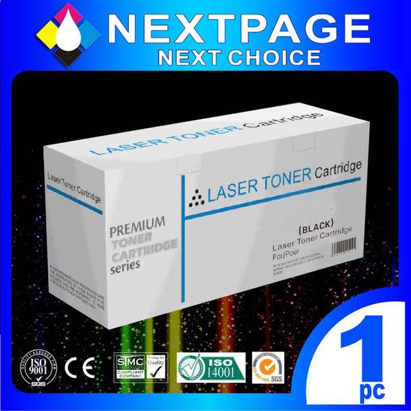 【台灣榮工/NEXTPAGE】FujiXerox P215b/M215b/M215fw 黑色 高容量 相容 碳粉匣(CT201610)