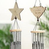 金屬不銹鋼管實木風鈴 鈴鐺家居裝飾吊飾掛件創意生日祝福禮物  酷男精品館