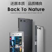 索尼手機殼xz1c防摔套XZ透明xzpremium全包xz2爾碩數位3c