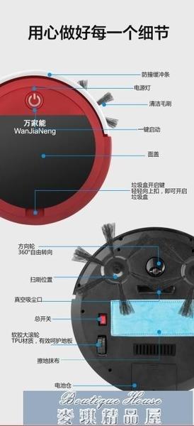 掃地機器人 萬家能家用智慧全自動拖地機擦地三合一體吸塵器小米粒YYJ 新年特惠
