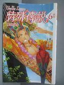 【書寶二手書T1/一般小說_IRG】特殊傳說6-塵封的祕密_護玄