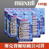 【一百顆】【效期2023/04】 Maxell 三號 鹼性電池 AA 3號 乾電池 1.5V 照相機 拍立得 LR6