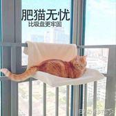 貓吊床掛窩可拆洗春秋貓窩窗戶秋千貓籠窩掛床掛鉤便攜貓爬架用品 全館免運
