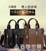 韓版男士手提包豎款商務單肩包皮包休閒斜挎公文包男包包男式挎包 名購居家