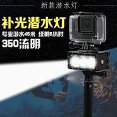 配件 6/5/4山狗小蟻潛水燈防水光源補光燈LED攝像燈WY【快速出貨限時八折】