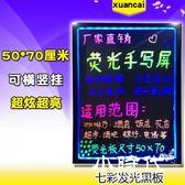 熒光板/黑板 xunacai促銷廣告板發光板寫字板led手寫板LED50 70