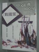 【書寶二手書T4/文學_LIG】中文經典100句-戰國策_公孫策