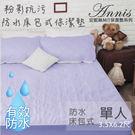 粉彩床包式防水保潔墊-單人3.5*6.2尺紫色【安妮絲Annis】台灣製可機洗嬰兒寵物貓狗尿布生理床墊