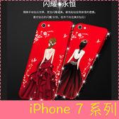 【萌萌噠】iPhone 7 / 7 Plus  韓國奢華水鑽秘密花園 背影女神保護殼 全包磨砂軟殼 手機殼 附掛繩