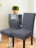 加厚針織彈力餐椅套通用酒店凳子套家用彈力簡約餐桌椅子套罩布藝