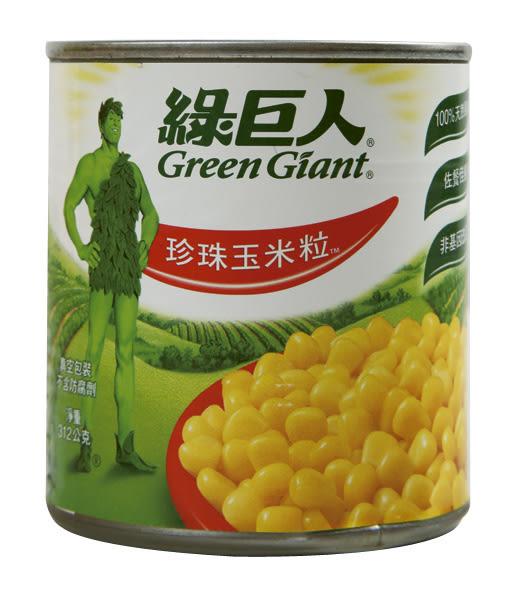 綠巨人珍珠玉米粒340g