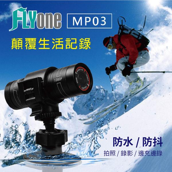 FLYone MP03 SONY/1080P鏡頭 防水型運動攝影機/機車行車記錄器+送8GB記憶卡