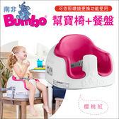✿蟲寶寶✿【南非BUMBO】新款 多功能變化 寶寶的第一張椅子 幫寶椅+餐盤 - 櫻桃紅