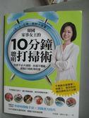 【書寶二手書T2/設計_YEZ】韓國家事女王的10分鐘聰明打掃術_朴賢靜