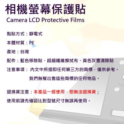 【EC數位】Canon PowerShot S100 IXUS 115HS  專用 高透光  靜電式 防刮 相機保護貼