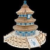 拼圖-高難度3diy木質立體拼圖建筑手工拼裝模型木頭房子拼插積木制 東川崎町