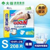 日本境內GOO.N 大王-(阿福狗)黏貼型增量版紙尿褲S號208片(箱)-廠商直送 大樹