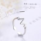 925純銀戒指女心跳心電圖食指時尚日韓個性簡約潮人學生尾戒小指 夢想生活家