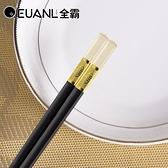 全霸筷子家庭酒店合金筷子家用長快子10雙裝防滑耐高溫非實木筷子  【快速出貨】
