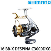 漁拓釣具 SHIMANO 16 BB-X DESPINA C3000DXG (手剎車捲線器)
