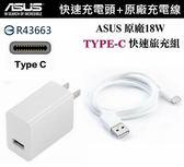 免運費【白色】華碩 18W 9V/2A 原廠快速充電組 TYPE-C【旅充頭+傳輸線】AS0202 Zenfone 5Z ZS620KL ZE620KL