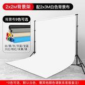 攝影道具 攝影背景架拍照背景布支架攝影背景牆裝飾板zg