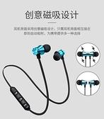 藍牙耳機運動磁吸雙耳無線運動跑步入耳式掛脖超長待機不入耳蘋果 宜品