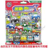 迷你迴力車玩具汽車模型12入組 902393【77小物】