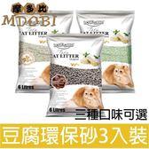 【MDOBI摩多比】凝結環保豆腐貓砂2.8KG/包(三款可選x3包組)