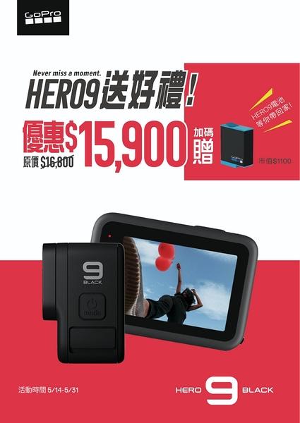 GoPro HERO9 BLACK 前後雙LCD 10米防水 HyperSmooth 3.0 【公司貨】*優惠價再贈原電(至2021/5/31止)