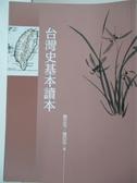 【書寶二手書T1/歷史_GOE】台灣史基本讀本_蔡正元, 張亞中