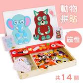 創意動物拚拚樂 磁性拼圖 拼圖貼畫 兒童玩具 安全玩具 拼貼畫