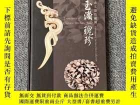 二手書博民逛書店玉瀚瑰珍-李昇求玉器收藏展(Treasures罕見of Chinese archaic jade: Exhibit