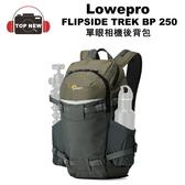 Lowepro 羅普 雙肩後背包 Flipside Trek BP250AW L28 火箭旅行家  單眼相機 後背包 包包 公司貨