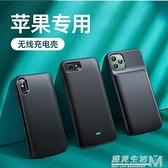 蘋果11背夾充電寶iPhone7背夾式7Plus一體充8超薄6s電池xr蘋果X