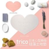 日本Trico 菱格瞬吸珪藻土地墊-心型(共二色) 地墊 吸水 地毯 浴室 踏墊