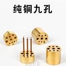 香座 金屬銅制九孔香插 線香爐插線熏香器香道用具香托香立多功能 快速出貨