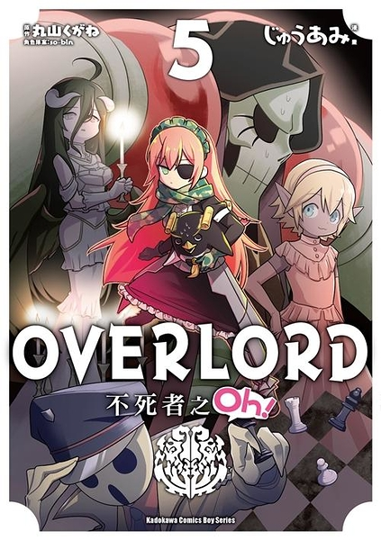 OVERLORD不死者之Oh!(5)漫畫