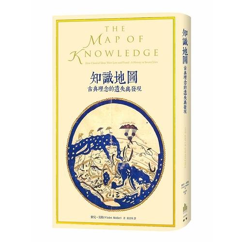 知識地圖(古典理念的遺失與發現)