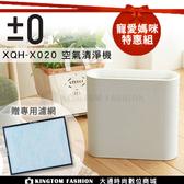 加贈原廠濾網 ±0 正負零 XQH-X020 空氣清淨機 除菌 除塵 除蟎 公司貨 保固一年 24期零利率