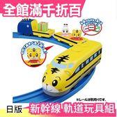【小福部屋】【巧虎】日版 Takara Tomy Plarail 新幹線 軌道玩具組 聖誕節 新年 交換禮物