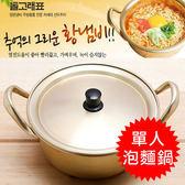 韓國金色單人泡麵鍋 (16cm) 拉麵鍋 黃鋁鍋 方便麵鍋 泡麵鍋