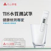 【元山牌】TDS水質測試筆 YS-N001TDS