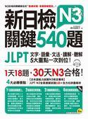 新日檢JLPT N3關鍵540題:文字、語彙、文法、讀解、聽解一次到位