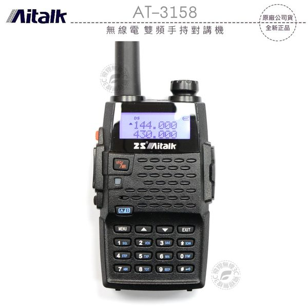 Aitalk愛客星 AT-3158無線電對講機∥符合IP54∥DTMF身分識別碼∥雙顯雙待
