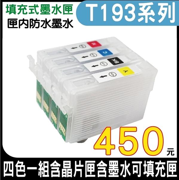 【滿匣內防水墨水】EPSON T193/193 填充式墨水匣 WF-2521/WF-2531/WF-2541